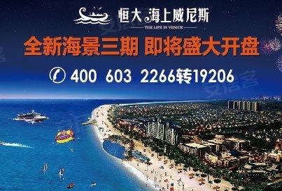 [上海周边-启东]恒大海上威尼斯