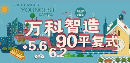 万科悦城90复式新春特惠,缤纷年货精彩不停!