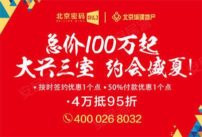 [大兴-黄村]北京城建北京密码