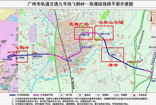 广州地铁九号线规划线路图-花都成广州楼市价格洼地 5600元起住区域