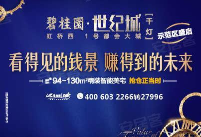 [上海周边-其他]碧桂园世纪城